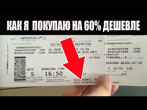 Как Купить Очень Дешевые Авиабилеты. Лафхаки Туристам. Топ 10