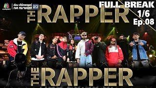 THE RAPPER | EP.08 | 28 พฤษภาคม 2561 | 1/6 | Full Break