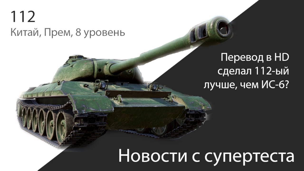 Вот ис 6 hd голда в world of tanks