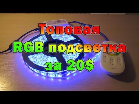 Лучшая RGB лента за 20$ с AliExpress. Посылки из Китая