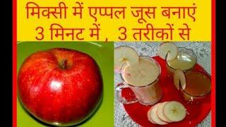 मिक्सी में एप्पल जूस बनाएं , 3 तरीके से । 3 Easy Ways to Make Apple Juice in  Mixer Grinder by Rubi