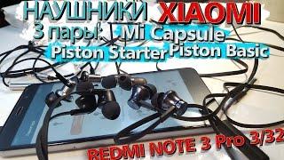 Наушники XIAOMI 3 пары (Capsule, Basic, Starter). Xiaomi Redmi Note 3 Pro 3/32Gb.|| Тест-обзор