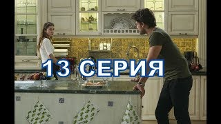 НЕ ОТПУСКАЙ МОЮ РУКУ описание 13 серии турецкого сериала на русском языке, дата выхода