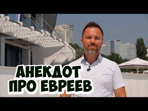 Очень смешной еврейский анекдот из Одессы! Анекдот дня!