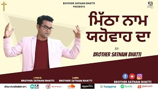🎧New Masihi Geet: Mitha Naam Yahowah Da  By: Satnam Bhatti 2019