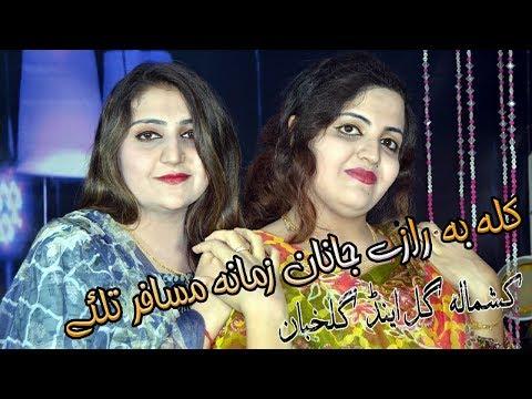 Pashto New Songs 2018 Gul Khoban & Kashmala Gul New Jawabi Tapay - Kala Ba Razi Janan Zamana Musafer