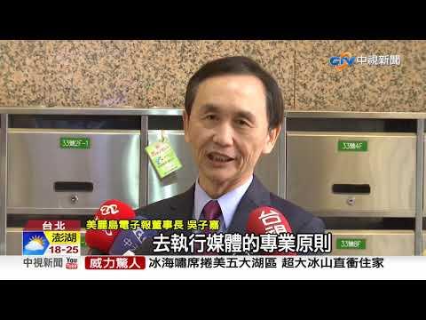 綠媒董座吳子嘉批評時政 遭民進黨'開鍘'│中視新聞 20190226