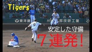 阪神  木浪 聖也『安定した守備 7連発!』 vs 横浜DeNA 2019年5月4日甲子園球場