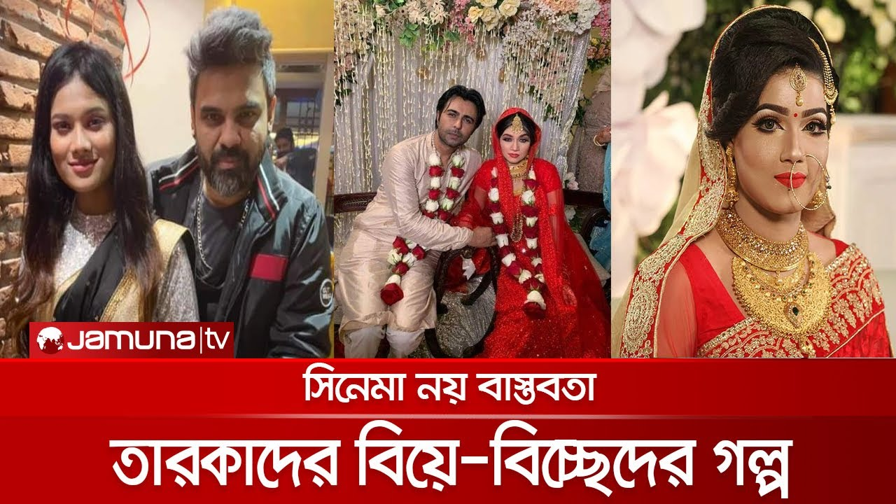 Download সিনেমা নয় বাস্তবতা, একাধিক বিয়ে করেছেন যেসব তারকারা | Celebrities Marriage