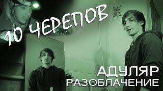 "YOUTUBE CRITIC #2 - Разоблачение видео про Адуляр с канала ""10 Черепов""! Грусть:("