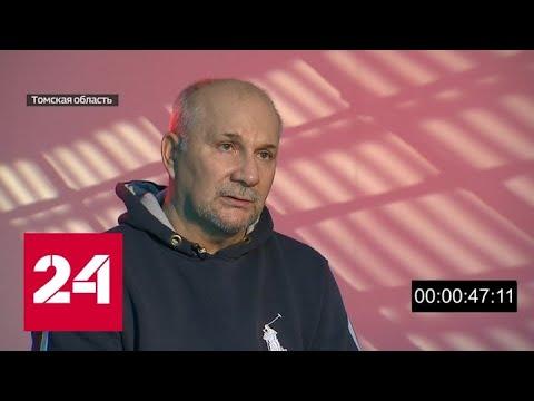 Откровения сибирского насильника - Россия 24