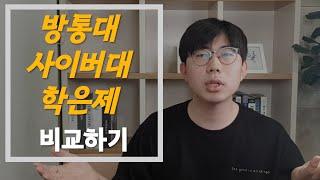 방송통신대 사이버대 학점은행제 차이, 추천