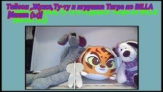 Тайсон,Жужа,Ту-ту і іграшка Тигра з BILLA [білла(и)].
