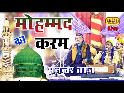ये मोहम्मद का करम है /नाते पाक Munavar Taj Qawwal/ bahadur shahid R. A. Sadar Bazar Varanasi