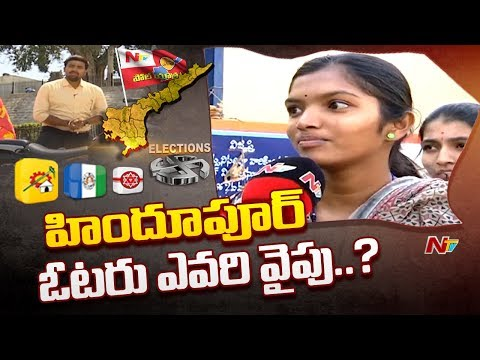 Poll Yatra: Voice Of Common Man | AP 2019 Election Survey From Hindupur | NTV