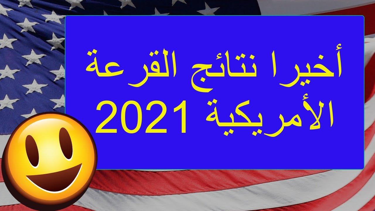 2021 أخيرا أسماء الفائزين في القرعة الأمريكية