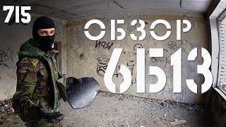 Злой обзор бронежилета 6Б13
