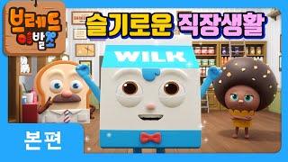 브레드이발소2 | 슬기로운 직장생활! | 애니메이션/만…