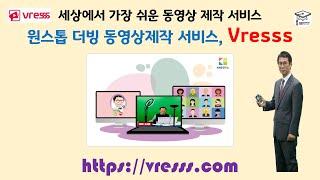 세상에서 가장 쉬운 동영상 제작 서비스 Vresss