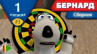 БЕРНАРД - Первый сезон | Выпуск 3 | Сборник серий в HD