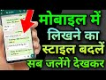 Change Font Style in Android || लिखावट बदलें फोन का Easy