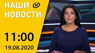 Наши новости ОНТ: митинги и забастовки в Беларуси, бесплатное ЭКО, Яблочный Спас