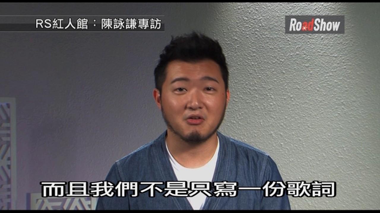 RoadShow 紅人館-陳詠謙 專訪 #1 - YouTube