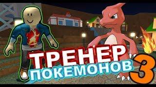 Тренер Покемонов #3 - Roblox Pokemon