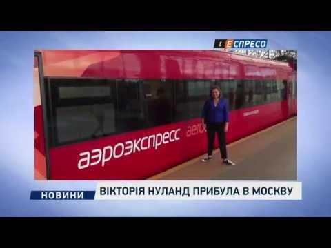 Вікторія Нуланд прибула в Москву