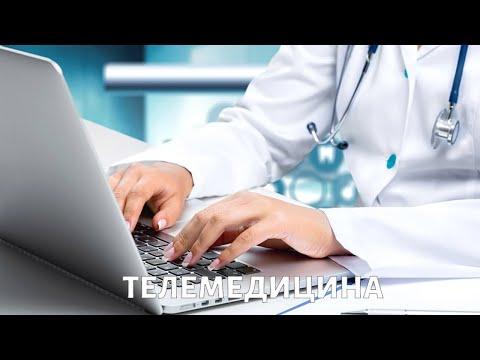 Научный совет. Телемедицина | Телеканал «Доктор»