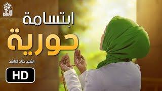 ابتسامة حورية || فيديو رائع للشيخ خالد الراشد سيأخذك الى عالم أخر HD