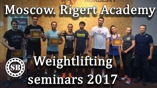 Weightlifting seminar in MOSCOW (Rigert Academy).2017./S.BONDARENKO(Weightlifting & CrossFit)