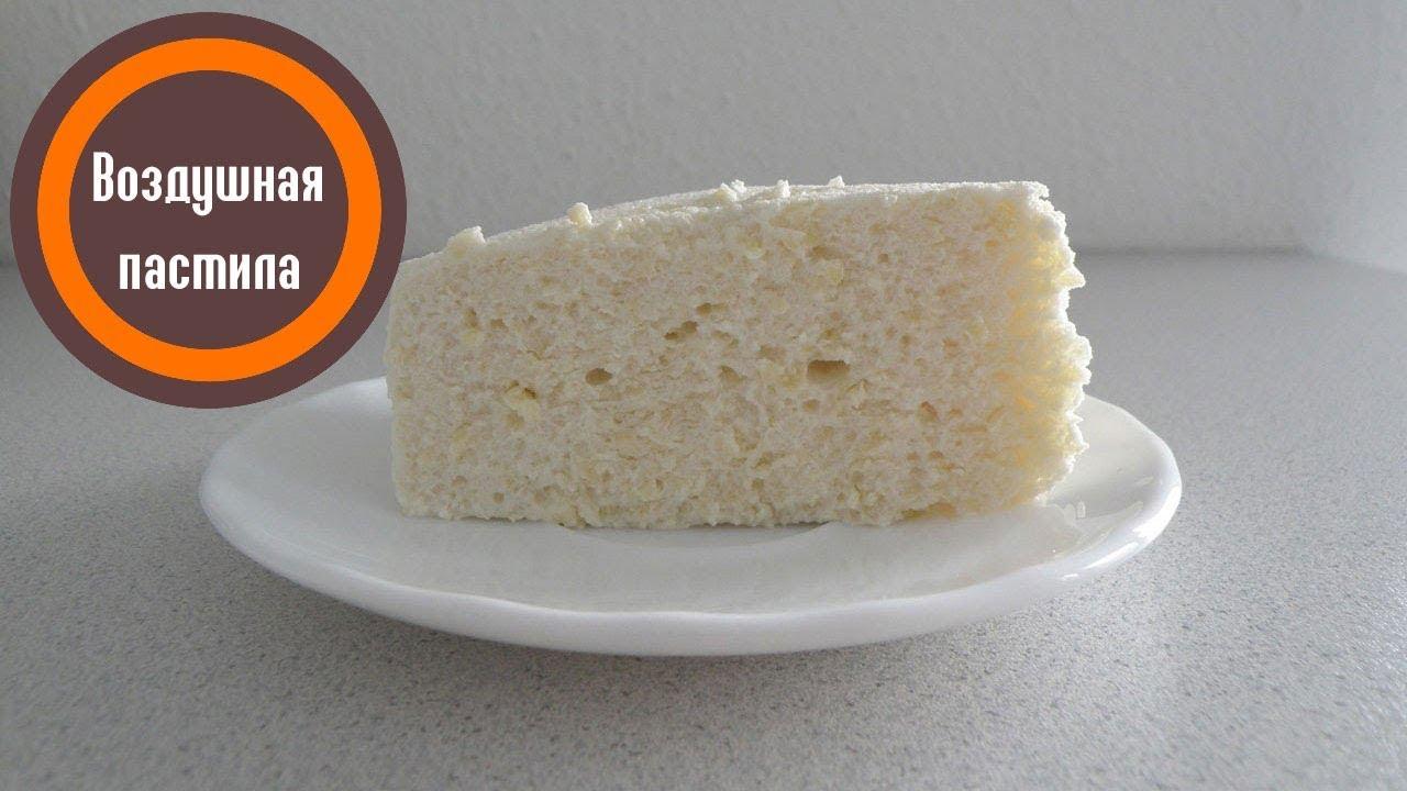 Воздушная пастила. Рецепт приготовления вкусного десерта