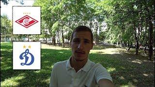 Прогноз на матч Спартак - Динамо | Прогнозы на футбол