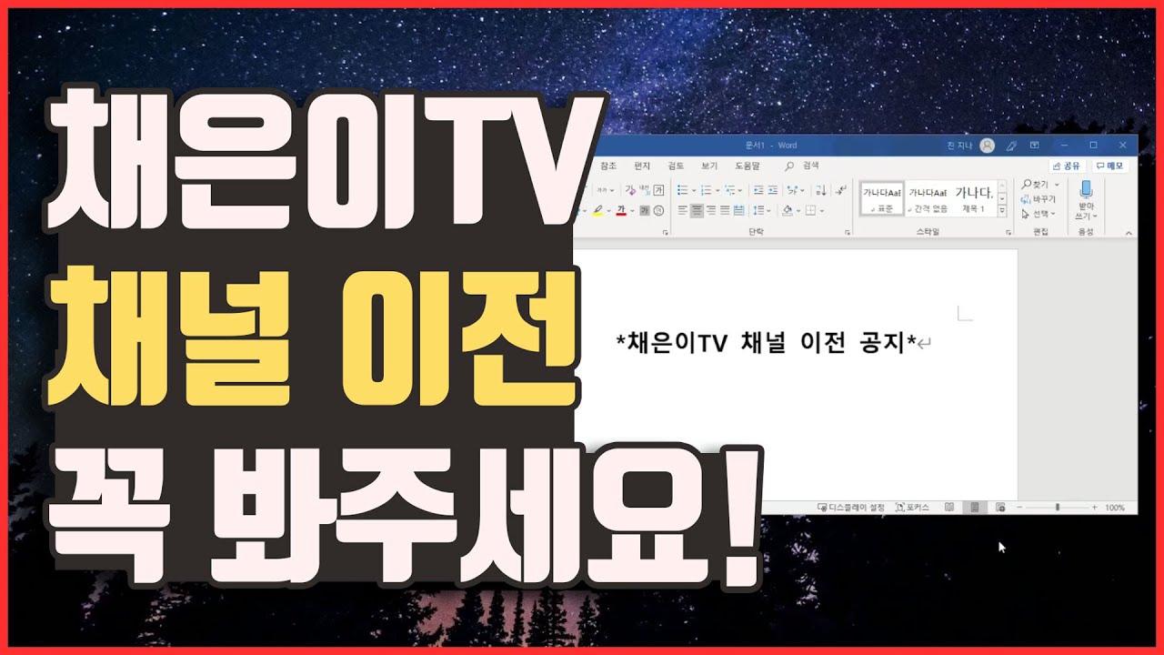 채은이TV 채널 이사 공지! 채솜이 여러분 꼭 이 영상 보시고 새로운 채널로 와주세요~!