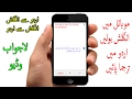 Google Translate English to Urdu | Android App Hindi to English