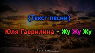 Юля Гаврилина - Жу Жу Жу __ Текст Песни __ Lyrics __ Karaoke (Премьера трека)