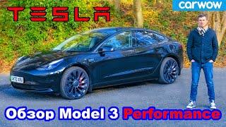 Обзор Tesla Model 3 Performance 2021: оцените разгон 0-100 км/ч... и дрифт!