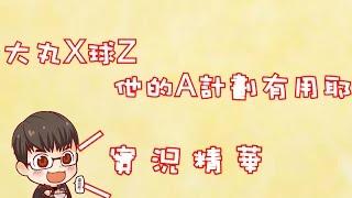 【Winds】實況精華-跟著計劃走一定贏 (By Yachan)