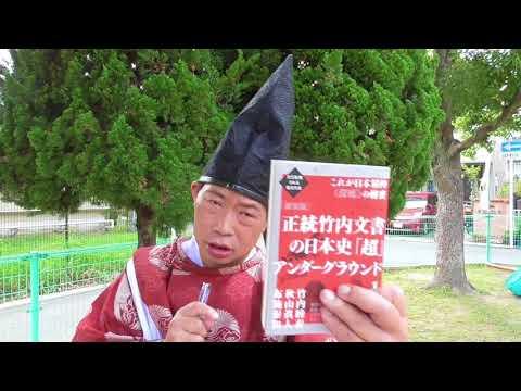 次元転換される超古代史 [新装版]正統竹内文書の日本史「超」アンダーグラウンド1