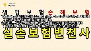 실손보험변천사 (실손보험뽀개기 - 2탄)