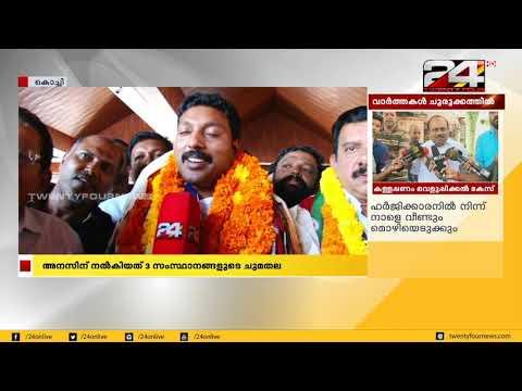 പെരുമ്പാവൂർ അനസ് LJP