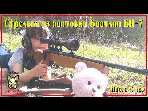 С дочерью стреляем из винтовки Биатлон БИ-7.