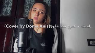 لمستك ~ عمرو مصطفى (Cover by Donia Anis) نسخة متغربة 🔥