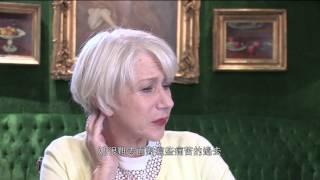 【名畫的控訴】Woman In Gold 女主角專訪 ~Helen Mirren 海倫米蘭~ 2015/6/5 親情無價