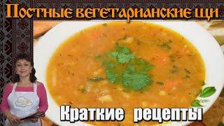 Вкусные постные щи из квашеной капусты  / Краткие рецепты / Slavic Secrets