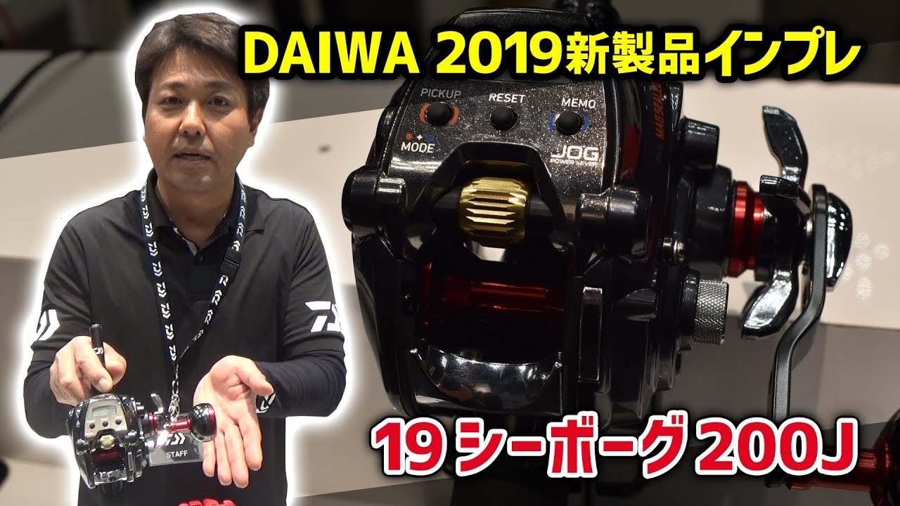 e7e699caa64 2019新製品】#19シーボーグ 200J・電動ライトゲームの可能性が広がる ...