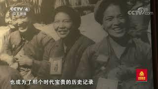 《远方的家》 20200626 行走青山绿水间 一方水土一方人  CCTV中文国际