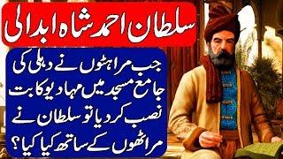 History of Ahmad Shah Durrani (Abdali). Urdu & Hindi
