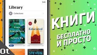 Скачиваем книги БЕСПЛАТНО на iPhone и iPad